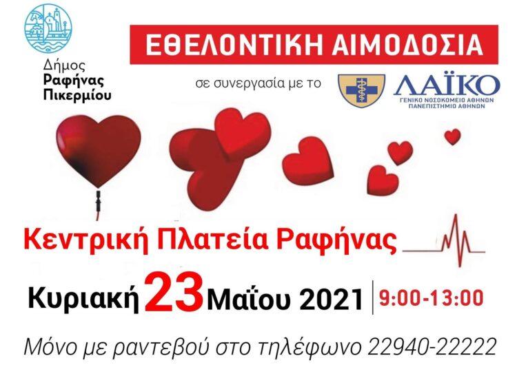 Εθελοντική αιμοδοσία την Κυριακή 23 Μαΐουστην κεντρική πλατεία της Ραφήνας